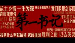 《第一书记》系列微纪录片特别策划:《英雄时代》