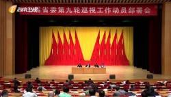 七届省委第九轮巡视启动 持续深化政治巡视 为自贸港建设提供坚强保障