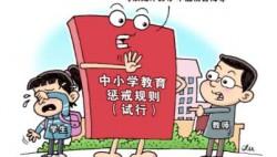 为教育惩戒立规矩是对师生的双向保护