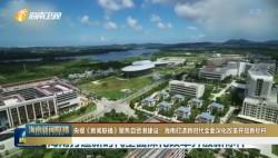 央视《新闻联播》聚焦自贸港建设:海南打造新时代全面深化改革开放新标杆