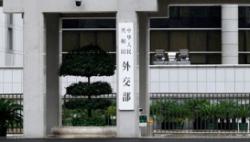 外交部:日方应重新审视福岛核电站核废水处置问题
