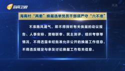 """海南村""""两委""""换届选举 党员干部须严守""""六不准"""""""