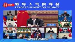 习近平:共同但有区别的责任原则是全球气候治理的基石