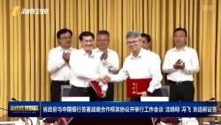 省政府与中国银行签署战略合作框架协议并举行工作会谈 沈晓明 冯飞 刘连舸证签