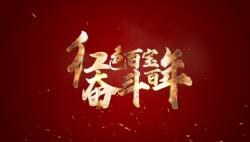 红色百宝 奋斗百年丨第51集:看了今天这条路,李白会说啥?