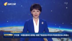 外交部:中国如期举办消博会 展现了推进高水平对外开放的坚定决心和信心