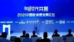 2021中国新消费发展论坛开幕 以自贸港提升经济新活力