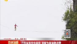 三百米高空走扁带 游客为表演者点赞