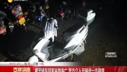 男子骑车回家半路身亡 警方介入开展进一步调查