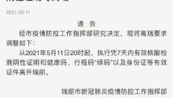 云南瑞丽:5月11日20时起 持7天核酸检测阴性证明可离瑞