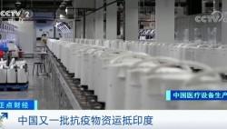 中国又一批抗疫物资运抵印度 未来将有更多抗疫物资源源不断地发往印度