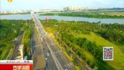 海南自贸港法:通过立法加强顶层设计 打造开放新高地
