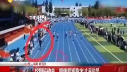 校园运动会:摄像师短跑快过运动员