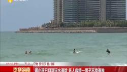 俩小孩日月湾玩水遇险 多人救援一男子不幸遇难