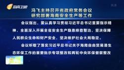 冯飞主持召开省政府常务会议 研究部署海南安全生产等工作