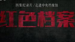 《红色档案》 第四集 为人民服务