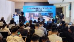 2021海南自由贸易港(三亚)新西兰专场招商推介会上海举行