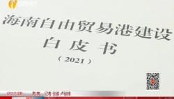 《海南自由贸易港建设白皮书(2021)》发布