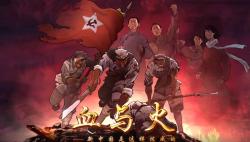 血与火:新中国是这样炼成的|第21集《钢刀插入敌胸膛》