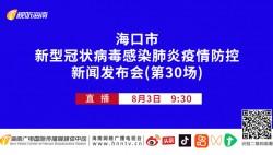直播预告 明天上午9:30,海口举行新型冠状病毒感染肺炎疫情防控新闻发布会