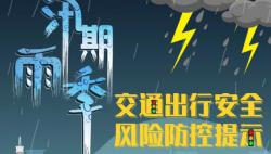 应急科普   图说:雨季交通出行这样防控风险!