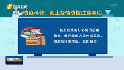 防疫科普:海上疫情防控注意事項