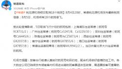 湖南常德桃花源机场明日取消18个航班