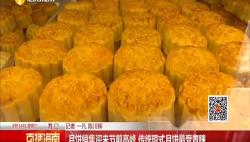月饼销售迎来节前高峰 传统琼式月饼最受青睐