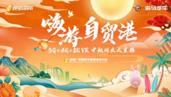 《嗨游自贸港》5G+4K+8K VR中秋国庆大直播