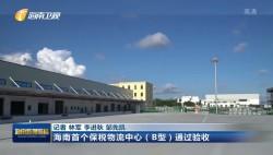 海南首个保税物流中心(B型)通过验收