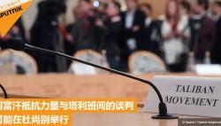 俄媒:阿富汗抵抗力量和塔利班可能将在塔吉克斯坦首都谈判