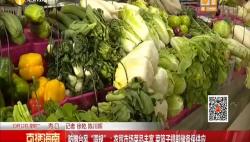 """防御臺風""""圓規"""":農貿市場菜品豐富 菜籃子提前儲備保供應"""