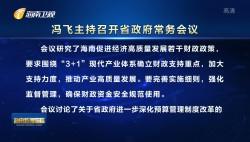 馮飛主持召開省政府常務會議 研究促進經濟高質量發展若干財政政策等事宜