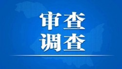 原江西省國土資源廳黨組書記、廳長劉積福接受審查調查