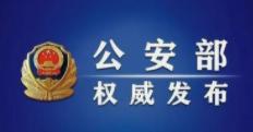 公安部集中發布100項公共安全行業標準