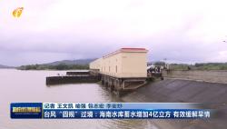 """台风""""圆规""""过境:海南水库蓄水增加4亿立方 有效缓解旱情"""