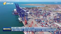 前三季度经济盘点:进出口值首次突破1000亿元 海南外贸规模超去年全年