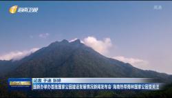 国新办举行首批国家公园建设发展情况新闻发布会 海南热带雨林国家公园受关注