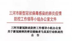 河北三河公布密接者马某某行动轨迹:曾在北京乘坐815路公交