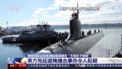 美國拖延遮掩核潛艇南海撞擊事件令人起疑
