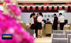 """中国银行发布""""海南自贸港人才卡"""" 提供综合化金融和非金融服务支持"""