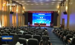 海南自由贸易港法暨商事调解服务宣传月启动