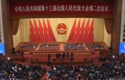 十三届全国人大二次会议 今天上午在京闭幕