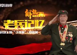 老兵記憶丨劉忠友:每一次打仗都有我,子彈就是沒打到我