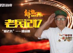 老兵記憶丨潘宗林:海南能堅持二十三年紅旗不倒,是很了不起的事