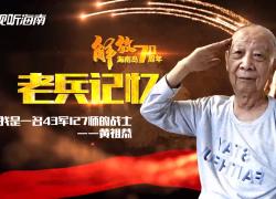 老兵記憶丨黃祖恭:渡長江,跨瓊州海峽,一路從東北打到海南島