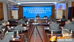 """海南法院学习贯彻全国""""两会""""和《海南自由贸易港建设总体方案》精神视频会议召开"""