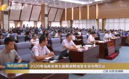 2020年海南省第七届国家网络安全宣传周启动
