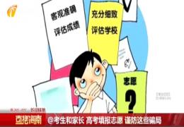 """填报志愿:考生要""""冲""""也要""""垫"""" 名师支招解疑难"""