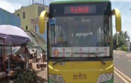 多条公交线路停运 居民出行成本翻几番